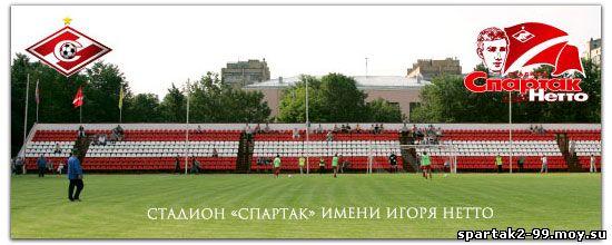 скачать футбол 2010